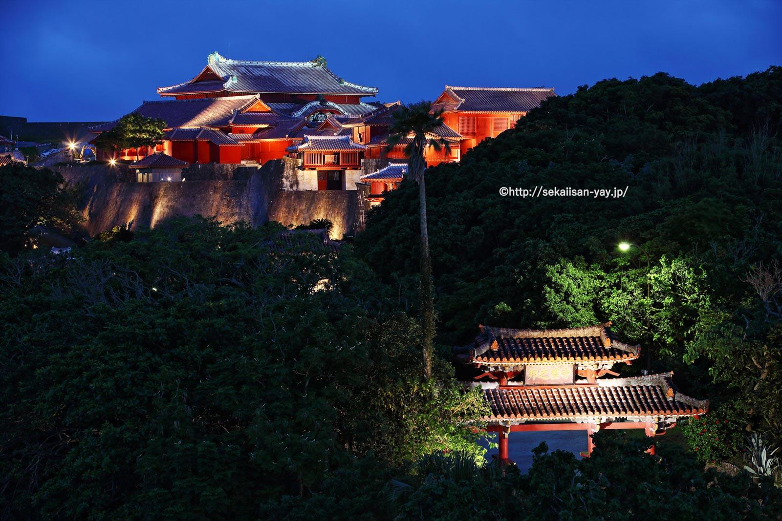 「琉球王国のグスク及び関連遺産群」 - 首里城跡