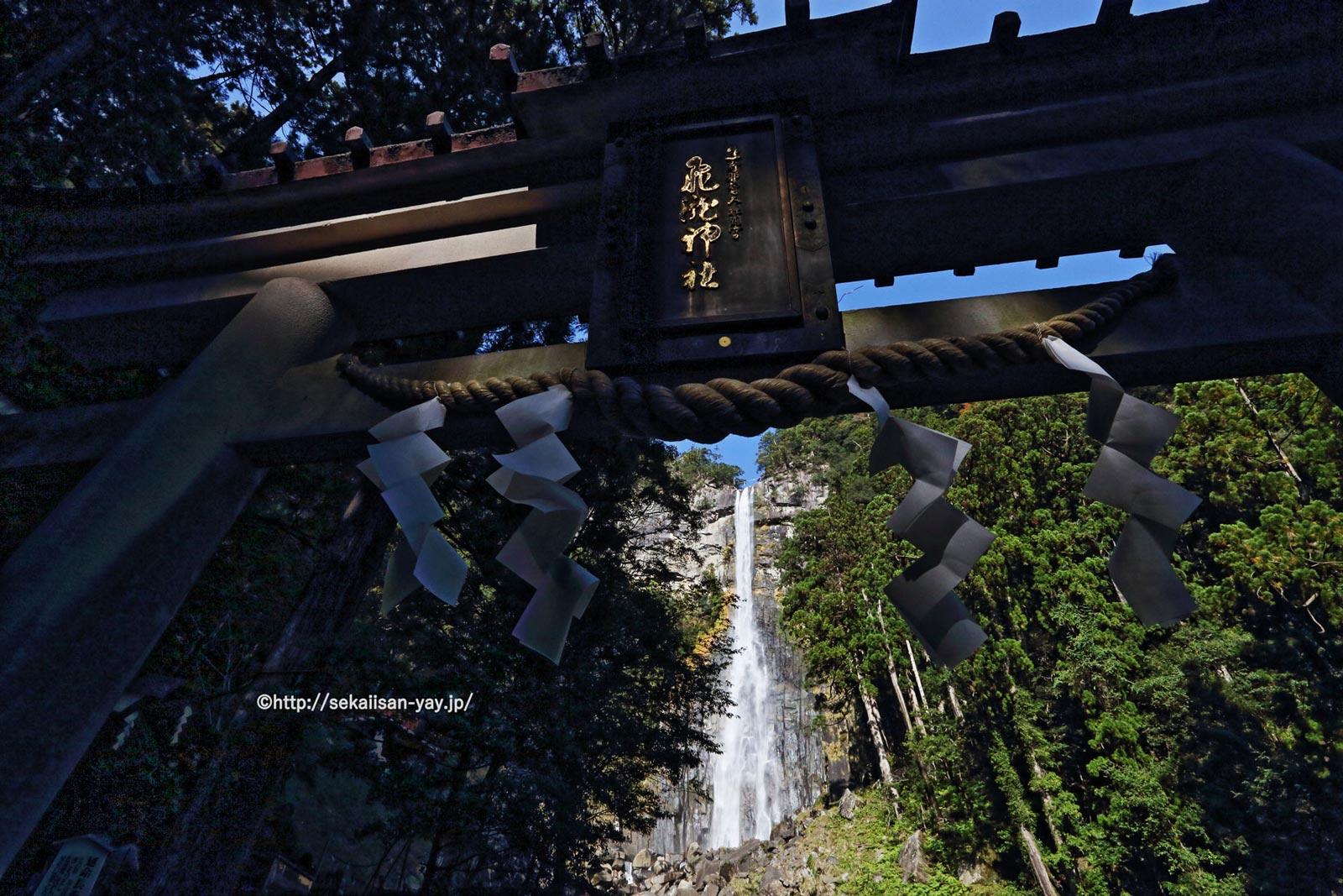 「紀伊山地の霊場と参詣道」 - 熊野三山(那智大滝)